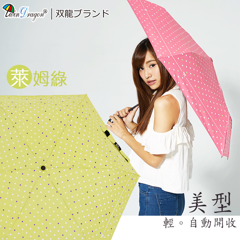~雙龍牌~美型輕巧~蝴蝶結圓點自動開收傘 萊姆綠 區 ~抗UV防風晴雨三折傘B6061S
