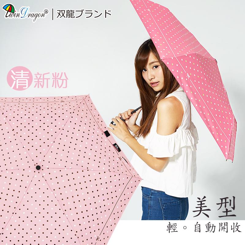 ~雙龍牌~美型輕巧~蝴蝶結圓點自動開收傘 清新粉 區 ~抗UV防風晴雨三折傘B6061S