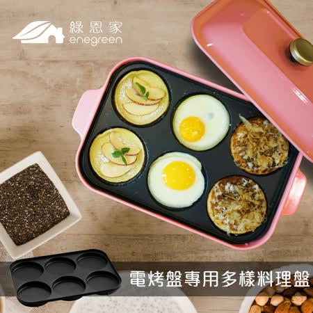绿恩家enegreen日式多功能烹调电烤盘多样料理盘KHP-770T-MULTI