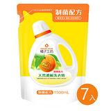 【橘子工坊】天然制菌天然濃縮洗衣精補充包(1500ml)*7包/組