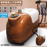 【金德恩】台灣製專業級 直立式蒸氣掛燙機