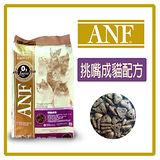 【ANF 愛恩富】特級成貓-挑嘴成貓-7.5KG(A072B03)
