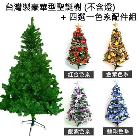 【摩達客】台灣製造5呎/5尺(150cm)豪華版綠聖誕樹 (+飾品組不含燈)