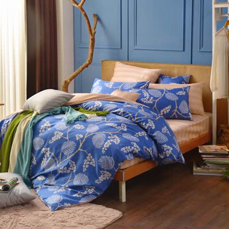 MONTAGUT-蔚蓝树荫-260织纱精梳棉-两用被床包四件组(加大)