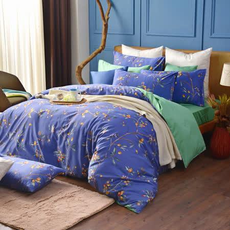 MONTAGUT-公爵的金桔茶-260织纱精梳棉-两用被床包四件组(蓝色-双人)