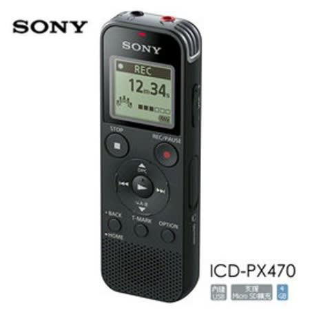 SONY ICD-PX470 立體音數位錄音筆 4GB _ 公司貨 + 贈4GB卡