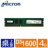 Micron Crucial DDRIII 1600/4GB RAM(雙面顆粒)(雙電壓)