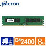 Micron Crucial DDR4 2400/8G RAM(原生顆粒)(單面)