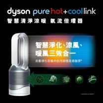 【送戴森兩千元禮券】dyson pure hot+cool link 三合一涼暖空氣清淨機