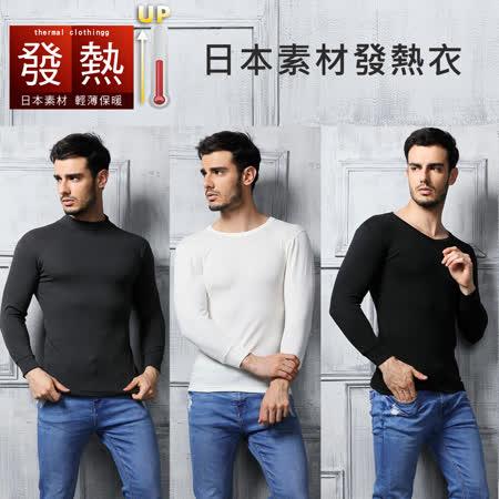 【MORINO摩力諾】發熱衣 圓領衫 V領衫 高領衫
