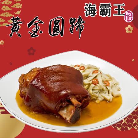 【海霸王】黃金圓蹄(800g/盒)(現貨5日+年菜預購)