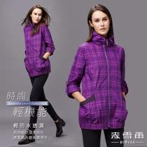 【麥雪爾】時尚輕機能格紋風衣外套