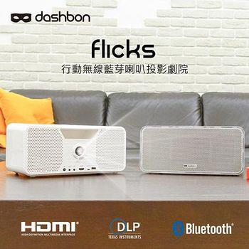 Dashbon Flicks 行動無線藍芽(藍牙)喇叭投影機家庭劇院 280WH