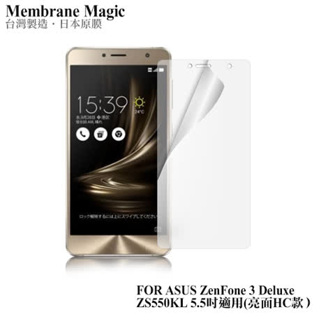 魔力 ASUS ZenFone 3 Deluxe ZS550KL 5.5吋 高透光抗刮螢幕保護貼
