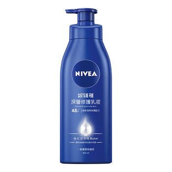 妮維雅Nivea深層修護潤膚乳液-乾性400ml