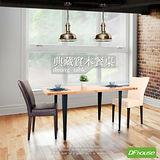 《DFhouse》典藏實木餐桌(2色)
