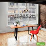 《DFhouse》經典實木餐桌(2色)