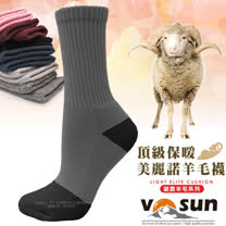 【台灣 VOSUN】買1送1_MIT 頂級控溫保暖中筒美麗諾羊毛襪(加強避震.吸濕排汗抗臭).超彈性滑雪襪.適登山健行  VO-053 深灰