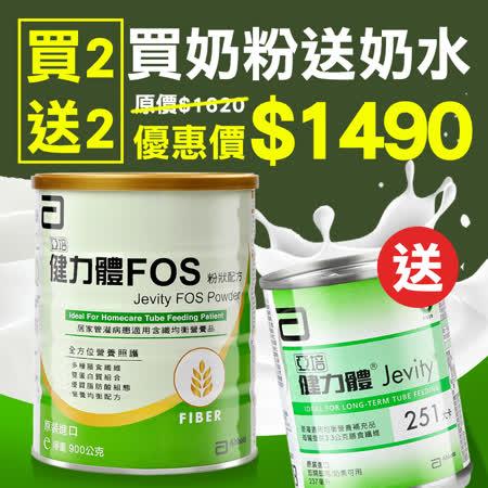 加碼贈2罐奶水價值$120【亞培】健力體FOS粉狀配方900g (原裝進口)均衡營養配方
