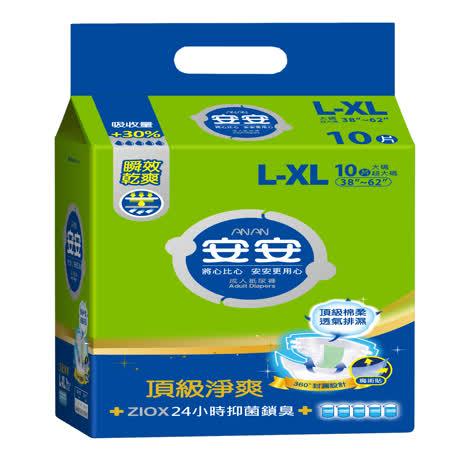 【安安】成人紙尿褲-頂級淨爽型 L-XL號 10片*6包/箱(共60片)
