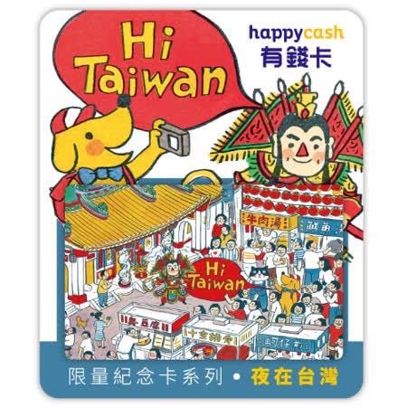 Hi Taiwan!夜在台灣★HappyCash有錢卡-限量紀念卡★