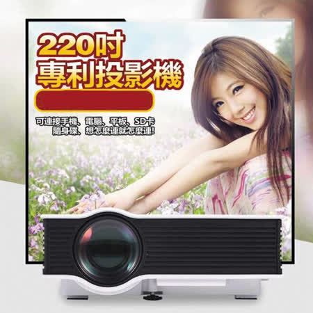 Dr.Mango S40 220吋專利LED投影機