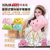 KRIA可利亞 蓄熱式雙向插手電暖袋/熱敷袋/電暖器 (粉紅豬)ZW-003AD-P