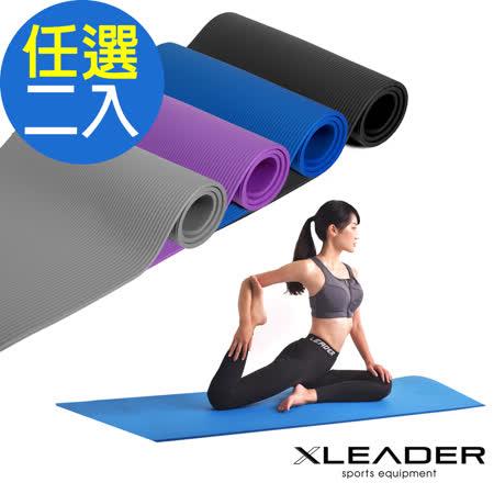 Leader X 环保NBR高密度减震防滑瑜珈垫10mm附收纳背带 2入组