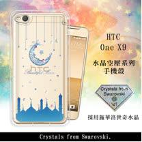 WT  HTC One X9  奧地利水晶彩繪空壓手機殼(月彎星辰)