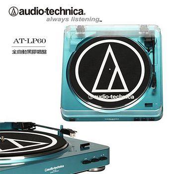 鐵三角 AT-LP60BL藍色限量版全自動黑膠唱盤 限量加贈朱俐靜黑膠唱片*1