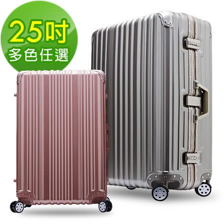 【Bogazy】炫燦幻影 25吋PC鋁框磨砂霧面防刮行李箱(多色任選)