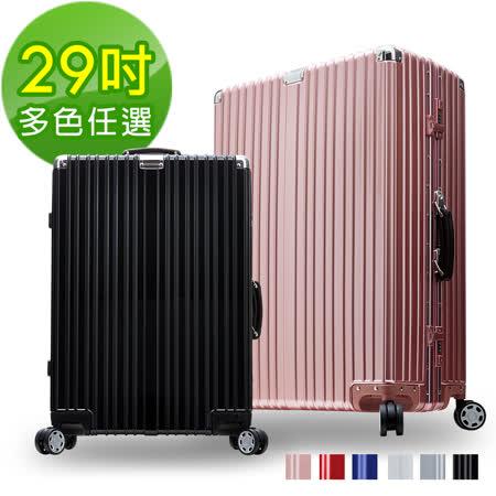 【Bogazy】復古鋁框29吋PC鏡面行李箱(多色任選)