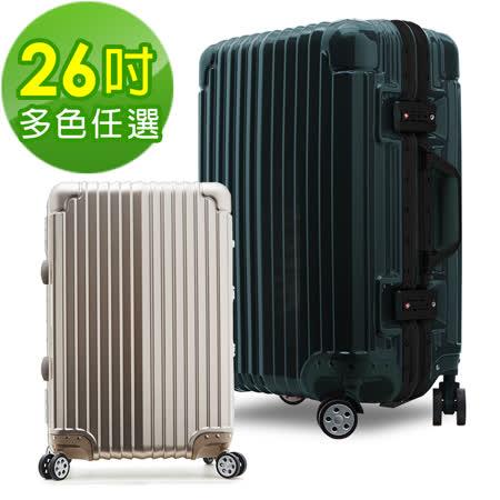 【Bogazy】獵焰風暴 26吋鋁框PC鏡面行李箱(多色任選)