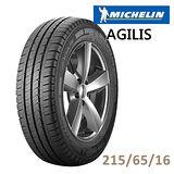 【米其林】AGILIS 貨卡胎_送專業安裝 215/65/16 (適用於VW T5車款)