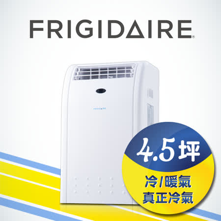 美國富及第Frigidaire 移動式空調冷暖型 4.5坪 (福利品)