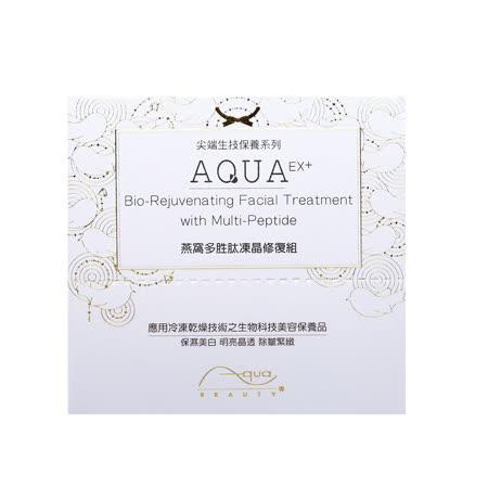 【AQUA】燕窩多胜肽凍晶修護組