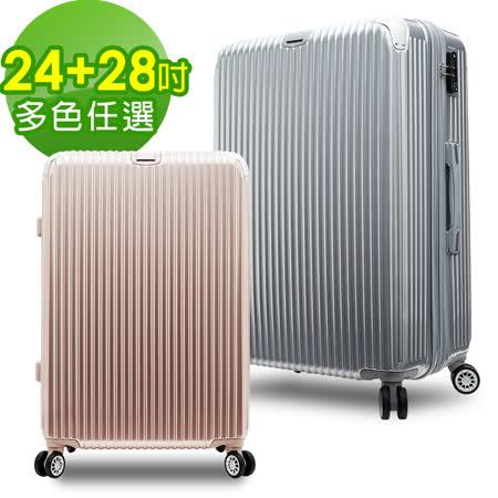 【Bogazy】冰封行者 24+28吋PC可加大鏡面行李箱(多色任選)