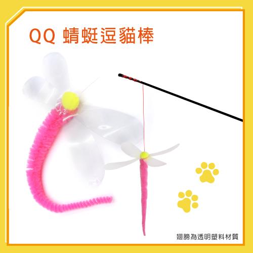 QQ 蜻蜓逗貓棒  WE210031 ~ 3支組  I002F14~1
