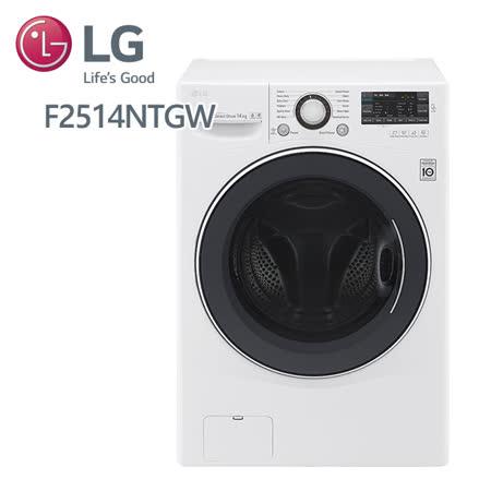 促銷★LG樂金 14公斤 6MOTION DD 直驅變頻洗脫滾筒洗衣機(F2514NTGW) 含基本安裝