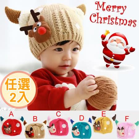 可愛《聖誕小鹿款》造型保暖帽~毛線帽【2件組↘任選$450】