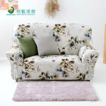 【格藍傢飾】雅利冰涼絲彈性沙發套1+2+3人座