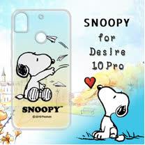 史努比SNOOPY授權正版 HTC Desire 10 Pro 5.5吋 漸層彩繪軟式手機殼(紙飛機)