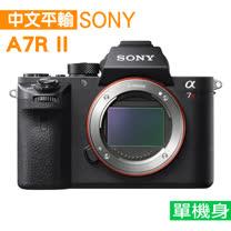 SONY A7RII 單機身*(中文平輸)-送專屬鋰電池+單眼相機包+大吹球+細毛刷+專屬拭鏡布+清潔組+高透光保護貼