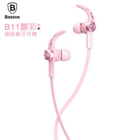 【Baseus】B11酈彩 磁吸式 無線運動藍牙耳機 斜入耳式配戴 多款品牌手機適用