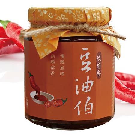 【豆油伯】豉留香260g★六堆釀出品