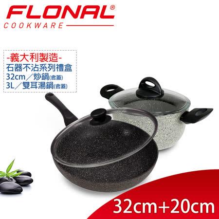 【義大利Flonal】石器系列不沾妙煮雙鍋組(炒鍋32cm-含蓋+雙耳湯鍋3L)