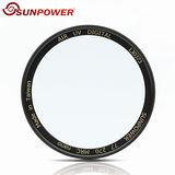SUNPOWER AIR UV 77mm 超薄銅框 鈦元素 鏡片 濾鏡 保護鏡(77,湧蓮公司貨)