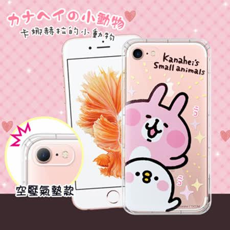 官方正版授權 卡娜赫拉Kanahei的小動物 iPhone 8/iPhone 7 透明彩繪空壓手機殼(探頭) 保護殼