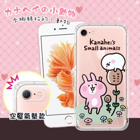 官方正版授權 卡娜赫拉Kanahei的小動物 iPhone 8/iPhone 7 透明彩繪空壓手機殼(草地上) 保護殼