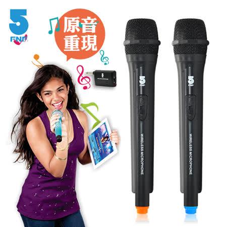 【ifive】歌手級VHF無線麥克風(雙人對唱2入組)